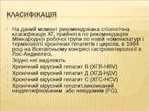 На даний момент рекомендована стіологічна класифікація ХГ, прийнята по рекоме...