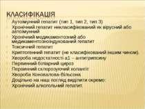 Аутоімунний гепатит (тип 1, тип 2, тип 3) Хронічний гепатит некласифікований ...
