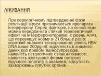 При серологічному підтвердженні фази реплікації віруса призначаються препарат...