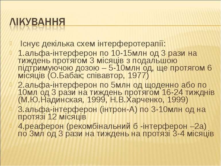 Існує декілька схем інтерферотерапії: 1.альфа-інтерферон по 10-15млн од 3 раз...