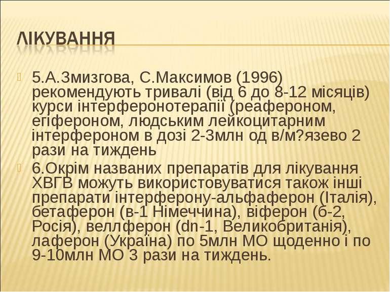 5.А.Змизгова, С.Максимов (1996) рекомендують тривалі (від 6 до 8-12 місяців) ...