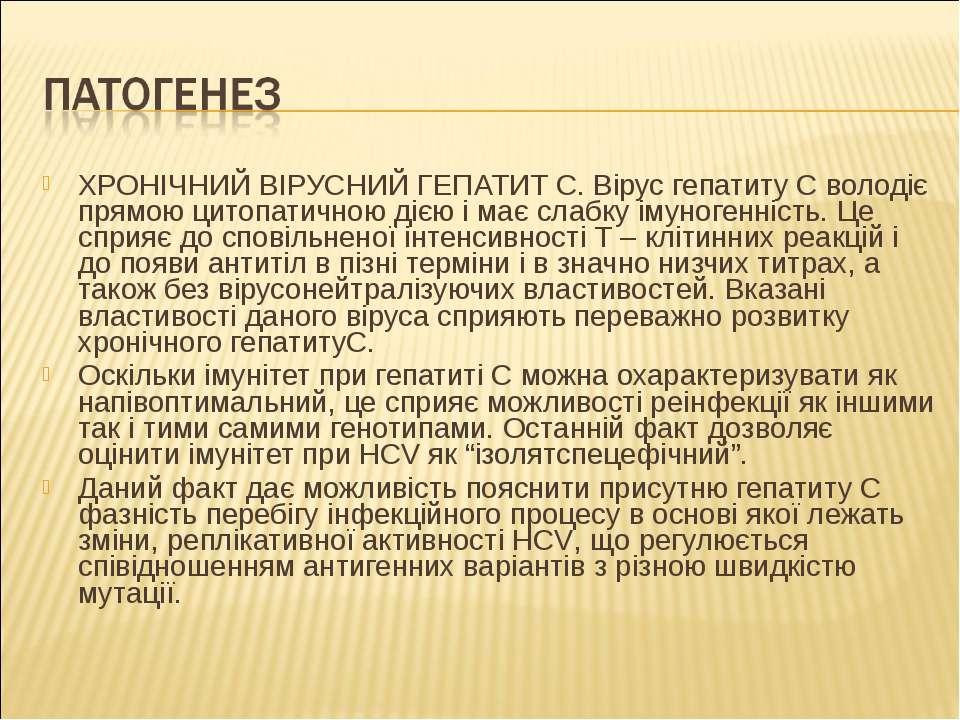 ХРОНІЧНИЙ ВІРУСНИЙ ГЕПАТИТ С. Вірус гепатиту С володіє прямою цитопатичною ді...