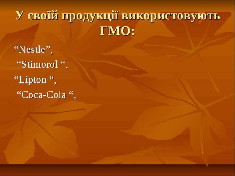 """У своїй продукції використовують ГМО: """"Nestle"""", """"Stimorol """", """"Lipton """", """"Coca..."""