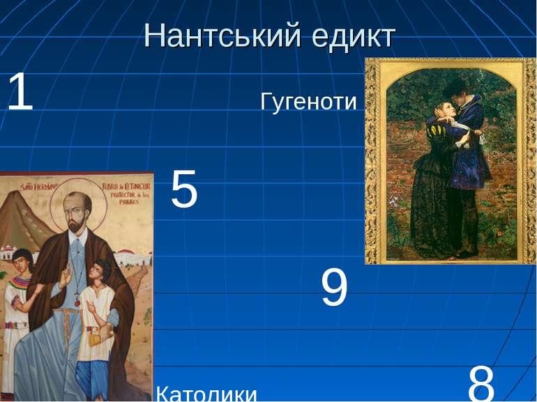 Нантський едикт 1 Гугеноти 5 9 Католики 8