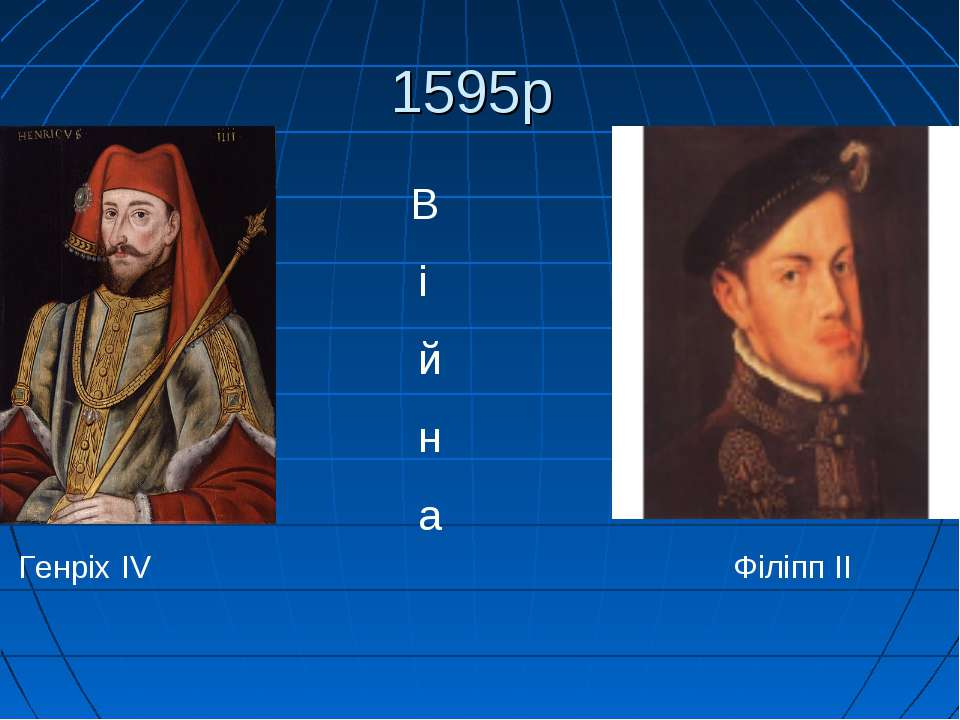 1595р аа Генріх IV Філіпп II В і й н а