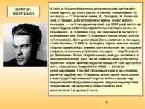 В 1939 р. Платон Воронько добровольцем їде на фін-ський фронт, де воює разом ...