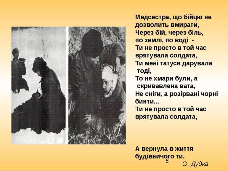 Медсестра, що бійцю не дозволить вмирати, Через бій, через біль, по землі, по...