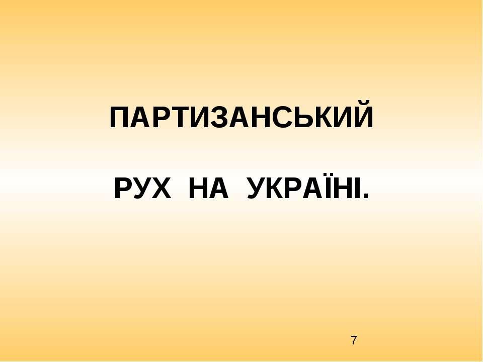 ПАРТИЗАНСЬКИЙ РУХ НА УКРАЇНІ.