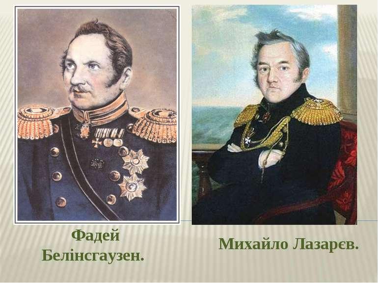 Фадей Белінсгаузен. Михайло Лазарєв.