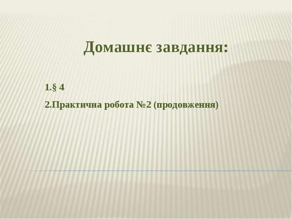 Домашнє завдання: § 4 Практична робота №2 (продовження)