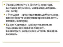 Україна імпортує з Білорусії трактори, вантажні автомобілі, мінеральні добрив...