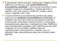 В загальному обсязі експорту українських товарів до Росії найбільшу питому ва...