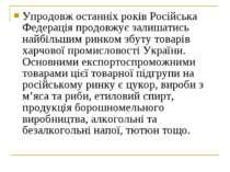 Упродовж останніх років Російська Федерація продовжує залишатись найбільшим р...