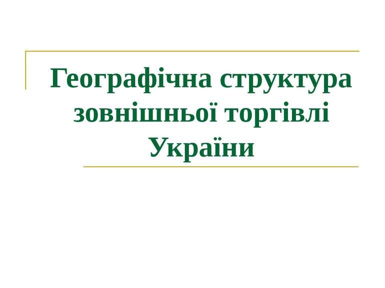 Географічна структура зовнішньої торгівлі України