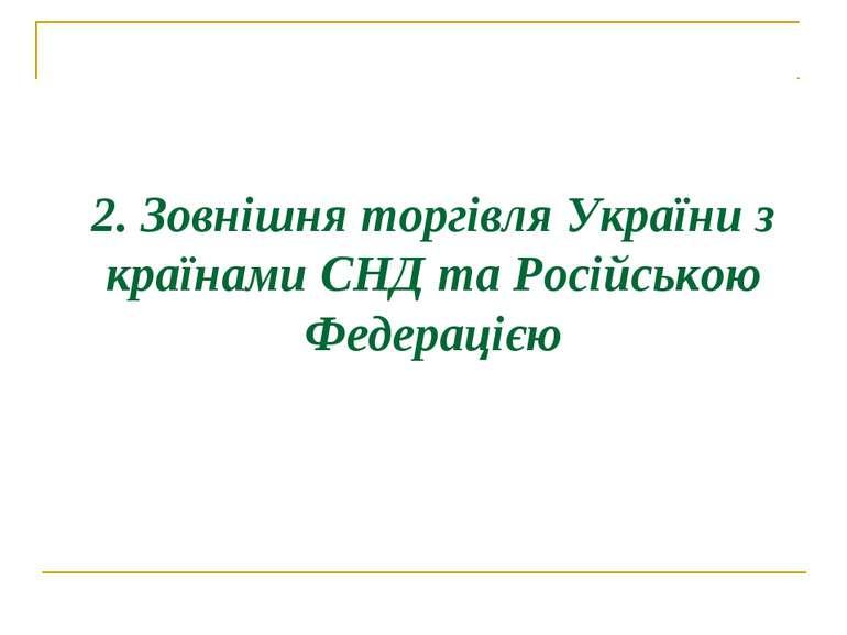 2. Зовнішня торгівля України з країнами СНД та Російською Федерацією