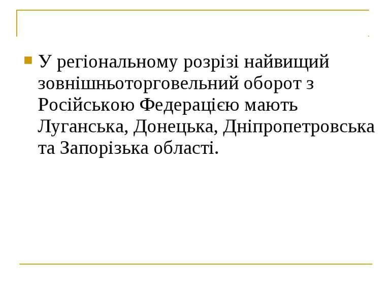 У регіональному розрізі найвищий зовнішньоторговельний оборот з Російською Фе...