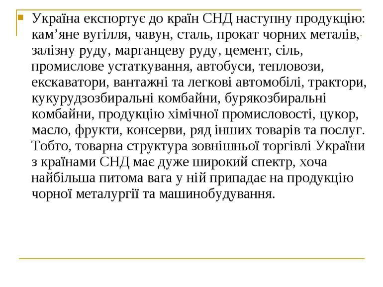 Україна експортує до країн СНД наступну продукцію: кам'яне вугілля, чавун, ст...