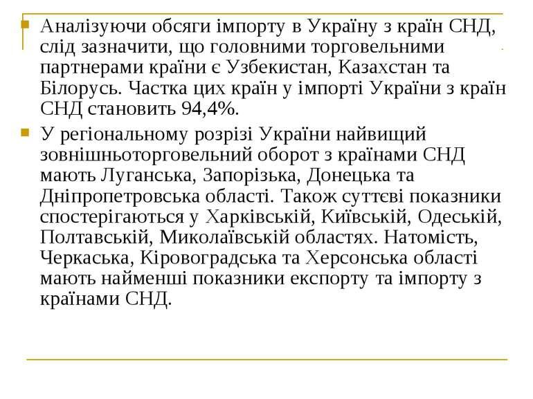 Аналізуючи обсяги імпорту в Україну з країн СНД, слід зазначити, що головними...