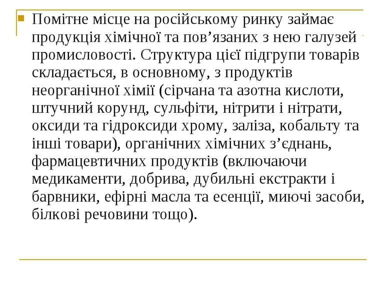 Помітне місце на російському ринку займає продукція хімічної та пов'язаних з ...
