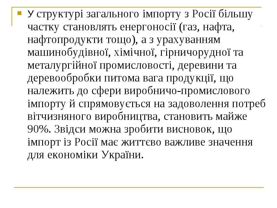 У структурі загального імпорту з Росії більшу частку становлять енергоносії (...