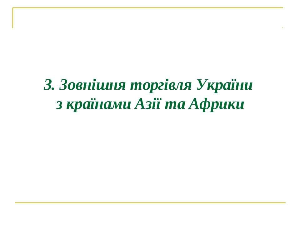 3. Зовнішня торгівля України з країнами Азії та Африки
