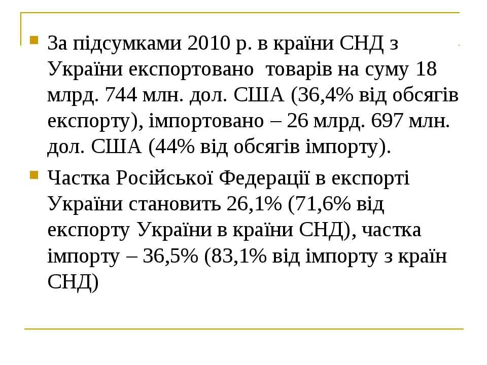 За підсумками 2010 р. в країни СНД з України експортовано товарів на суму 18 ...