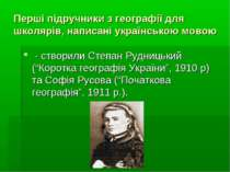 Перші підручники з географії для школярів, написані українською мовою - створ...
