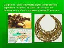Скіфія за часів Геродота була величезною державою, яка довго не мала собі рів...