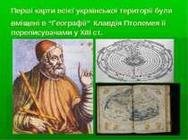 """Перші карти всієї української території були вміщені в """"Географії"""" Клавдія Пт..."""