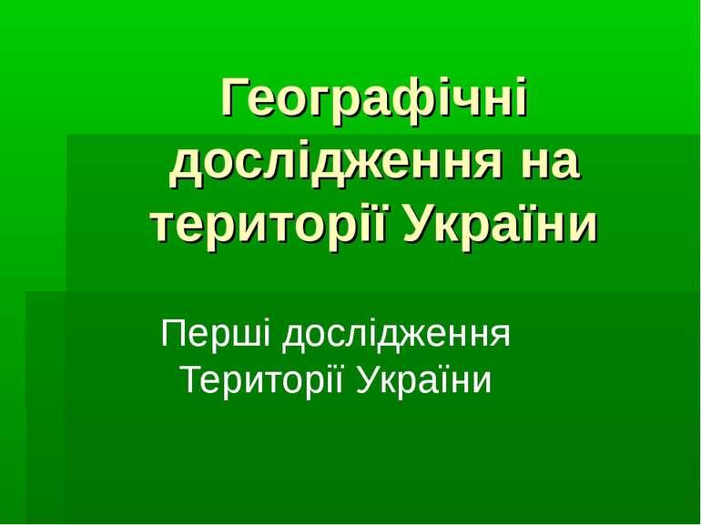 Географічні дослідження на території України Перші дослідження Території України