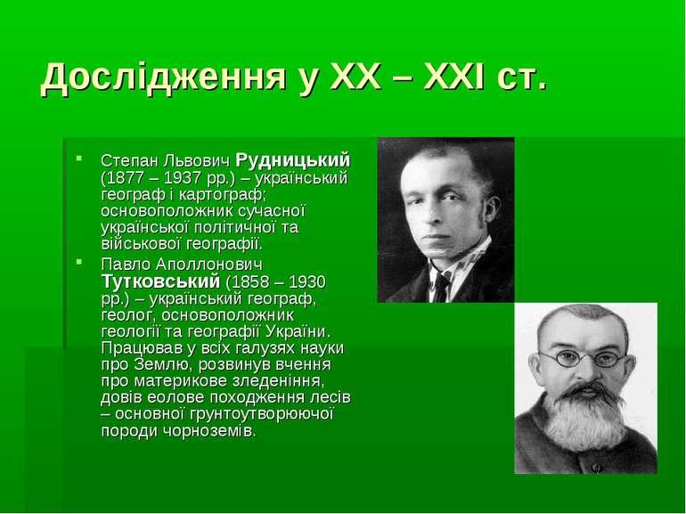 Дослідження у XX – XXI ст. Степан Львович Рудницький (1877 – 1937 рр.) – укра...