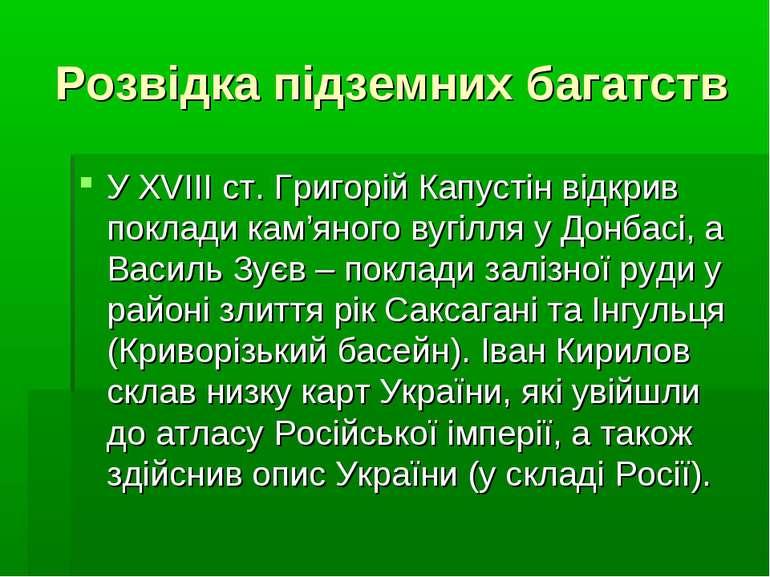 Розвідка підземних багатств У XVIII ст. Григорій Капустін відкрив поклади кам...