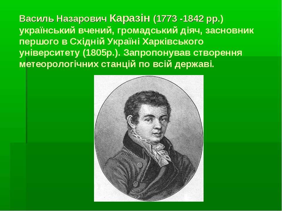 Василь Назарович Каразін (1773 -1842 рр.) український вчений, громадський дія...