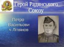 Петро Васильович Літвінов