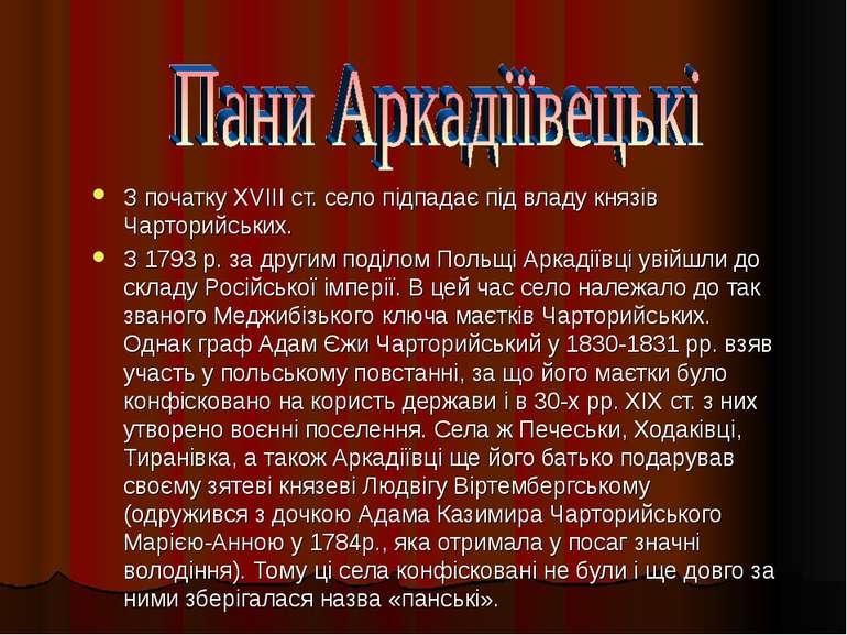 З початку ХVІІІ ст. село підпадає під владу князів Чарторийських. З 1793 р. з...