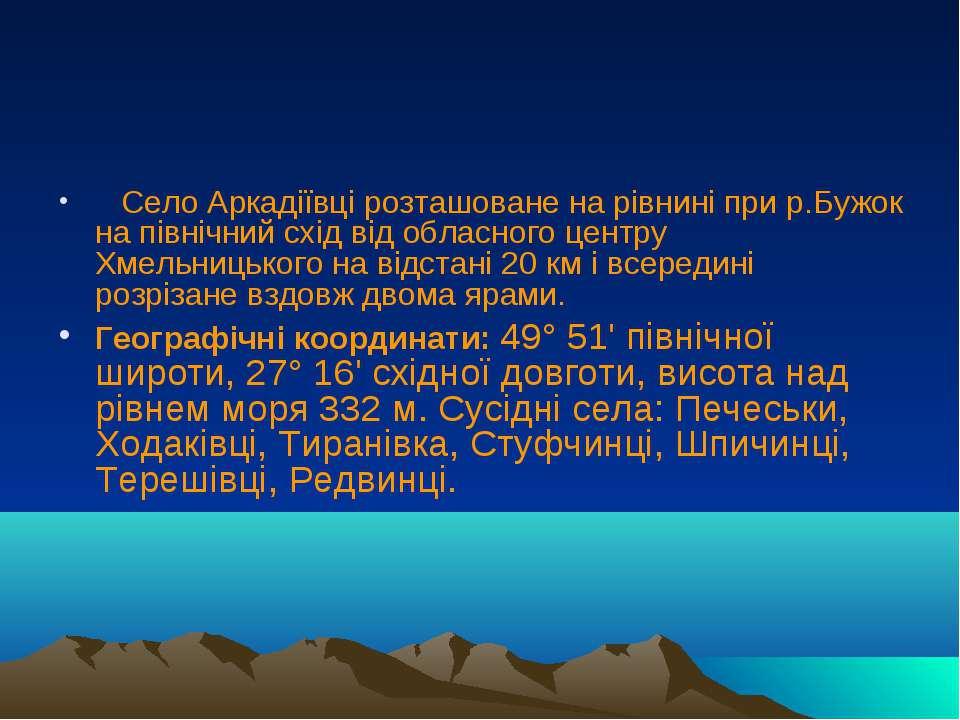 Село Аркадіївці розташоване на рівнині при р.Бужок на північний схід від обла...