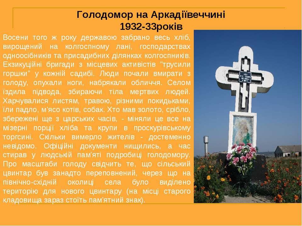 Голодомор на Аркадіївеччині 1932-33років Восени того ж року державою забрано ...