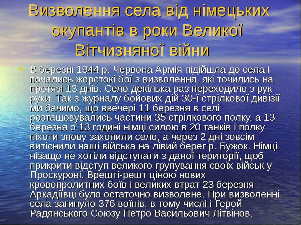 Визволення села від німецьких окупантів в роки Великої Вітчизняної війни В бе...