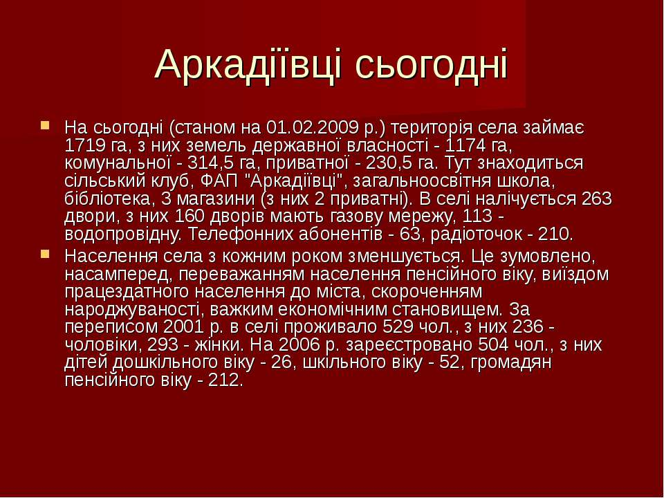 Аркадіївці сьогодні На сьогодні (станом на 01.02.2009 р.) територія села займ...