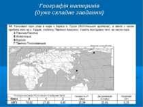 Географія материків (дуже складне завдання)