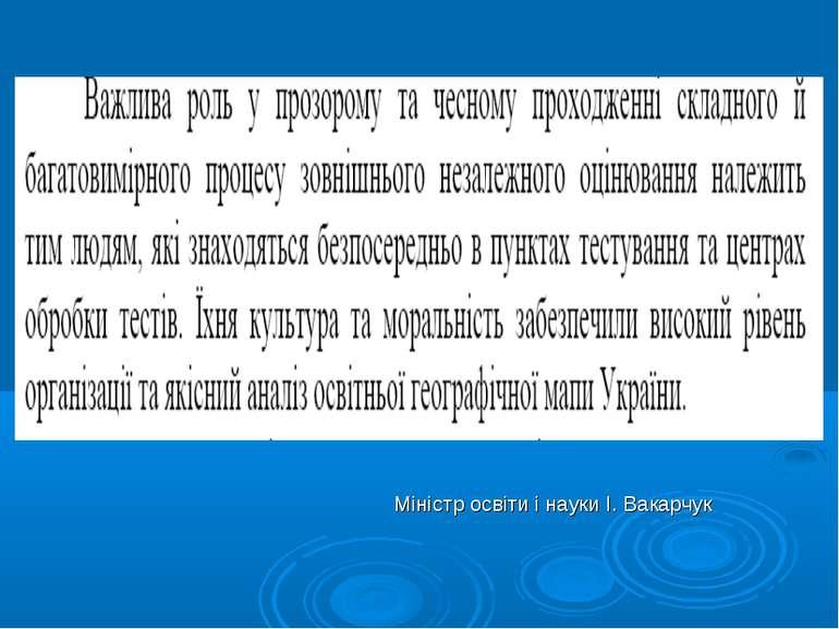 Міністр освіти і науки І. Вакарчук