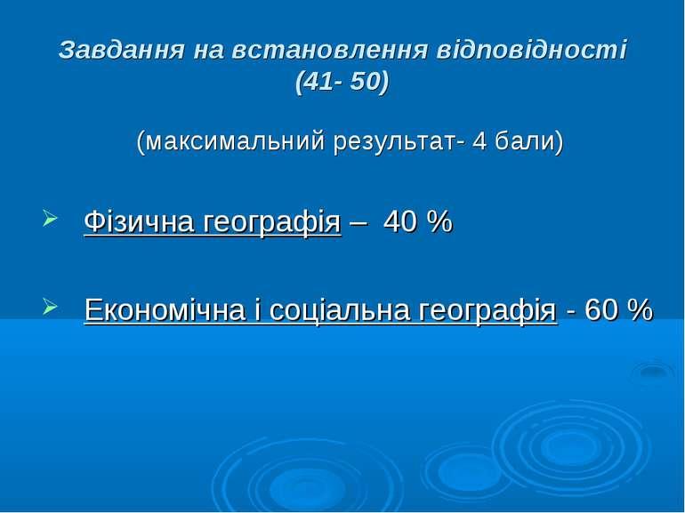 Завдання на встановлення відповідності (41- 50) (максимальний результат- 4 ба...