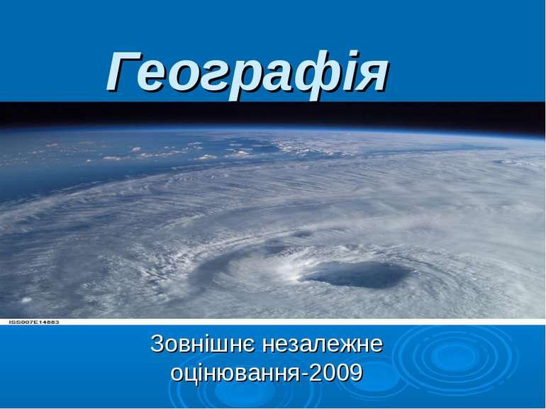 Географія Зовнішнє незалежне оцінювання-2009