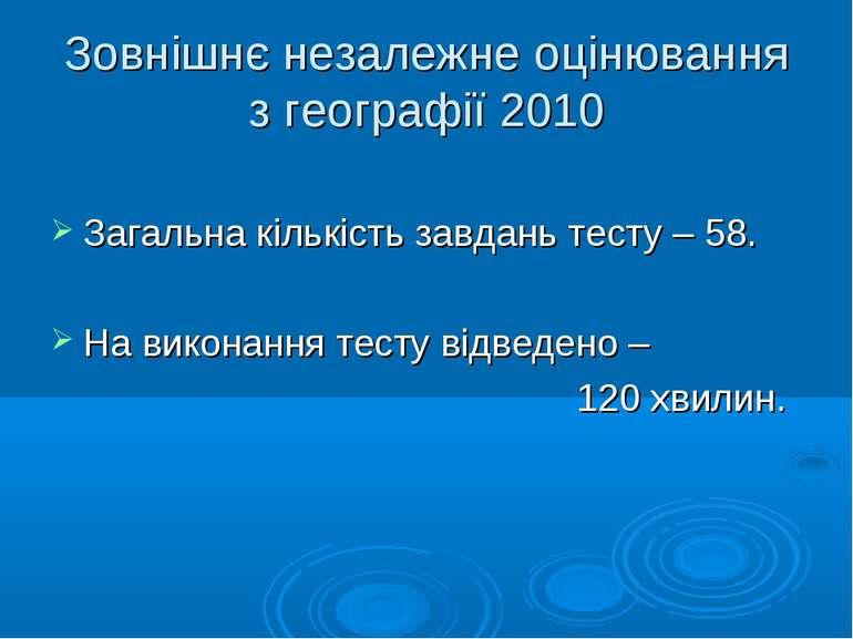 Зовнішнє незалежне оцінювання з географії 2010 Загальна кількість завдань тес...