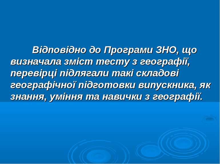 Відповідно до Програми ЗНО, що визначала зміст тесту з географії, перевірці п...