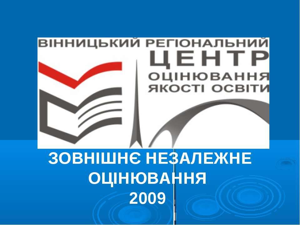 ЗОВНІШНЄ НЕЗАЛЕЖНЕ ОЦІНЮВАННЯ 2009