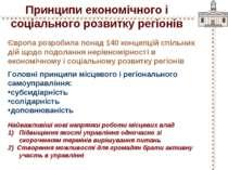 Принципи економічного і соціального розвитку регіонів Європа розробила понад ...