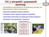ГІС у місцевій і державній політиці Стандарти прийняття політичних рішень на ...
