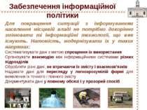 Забезпечення інформаційної політики Для покращення ситуації з інформуванням н...