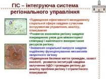 ГІС – інтегруюча система регіонального управління Підвищення ефективності мен...